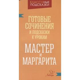 Готовые сочинения и подсказки к урокам «Мастер и Маргарита». Крутецкая В. А.