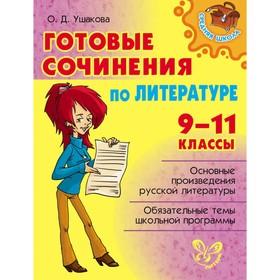 Готовые сочинения по литературе, 9-11 классы. Ушакова О. Д.