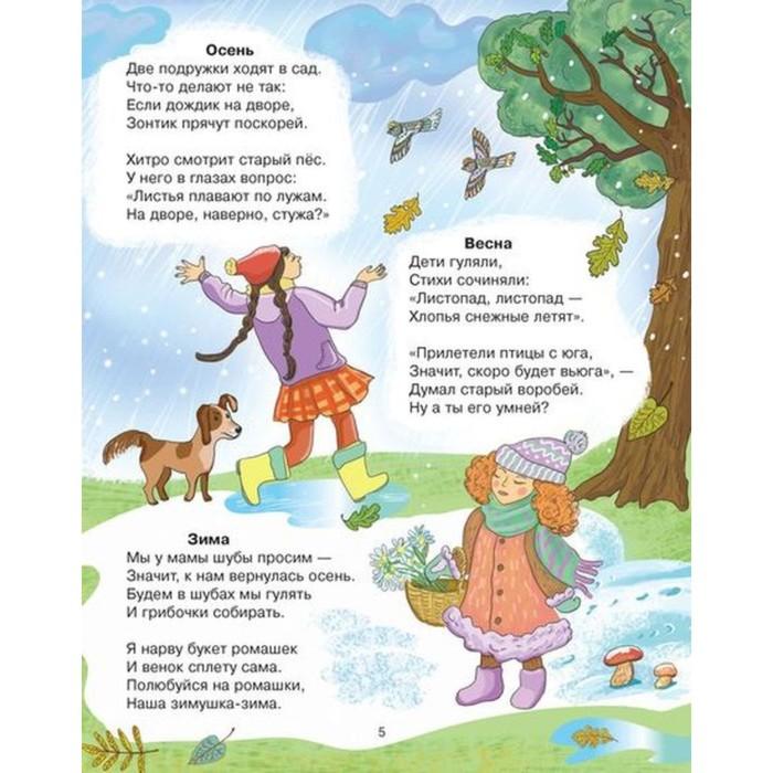 Стихи детям 8 лет мыслительные