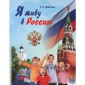 Я живу в России. Дерягина Л. Б.