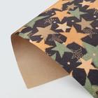 "Paper crafting ""Stars"", 50 × 70 cm"