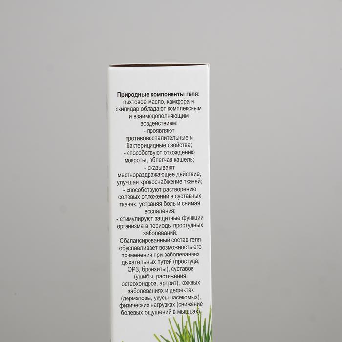 Гель Пихтовый, от простуды и бронхита, для суставов, в индивидуальной упаковке, 75 мл