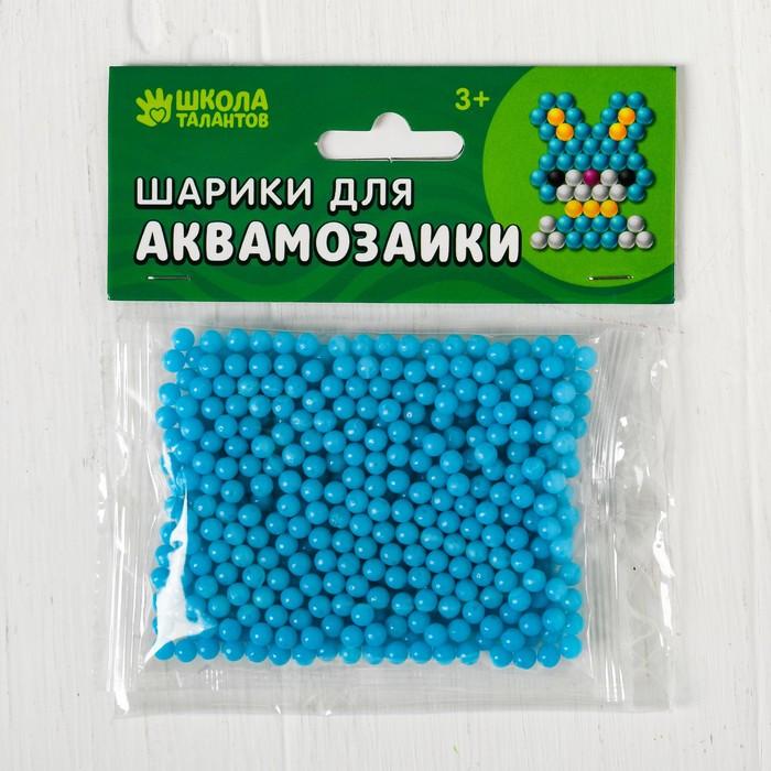 Шарики для аквамозаики, набор 500 шт, цвет светло-синий - фото 402373