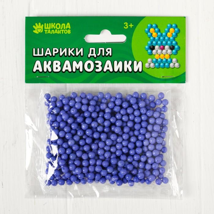 Шарики для аквамозаики, набор 500 шт, цвет светло-фиолетовый - фото 696677