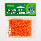 Шарики для аквамозаики, набор 500 шт, цвет оранжевый - фото 1040302