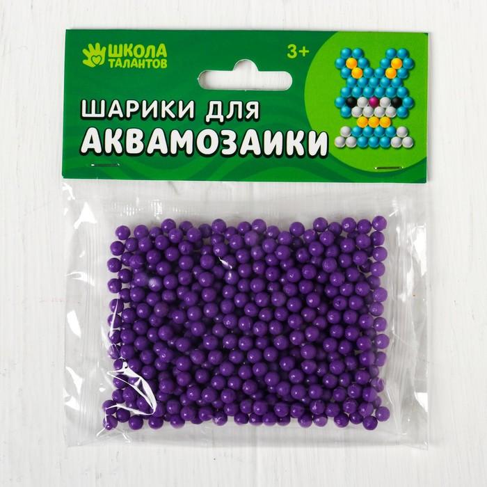 Шарики для аквамозаики, набор 500 шт, цвет фиолетовый - фото 696682