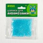 Шарики для аквамозаики, полупрозрачные, набор 250 шт, цвет голубой - фото 696687