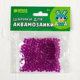 Шарики для аквамозаики, полупрозрачные, набор 250 шт, цвет фиолетовый