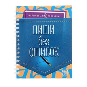 Карманный словарик. Пиши без ошибок. Ушакова О. Д.