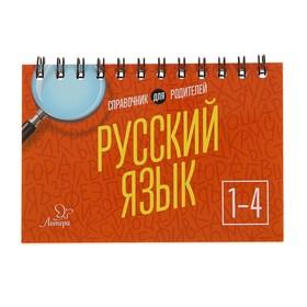 Справочник для родителей. Русский язык. 1-4 классы. Ушакова О. Д.