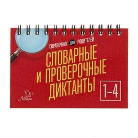 Справочник для родителей. Словарные и проверочные диктанты. 1-4 классы. Ушакова О. Д.