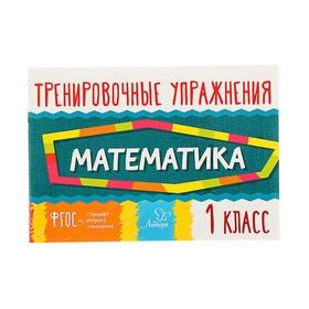 Тренировочные упражнения. Математика. 1 класс. Ушакова О. Д.