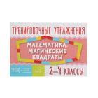 Тренировочные упражнения. Математика. Магические квадраты. 2-4 классы. Ушакова О. Д.
