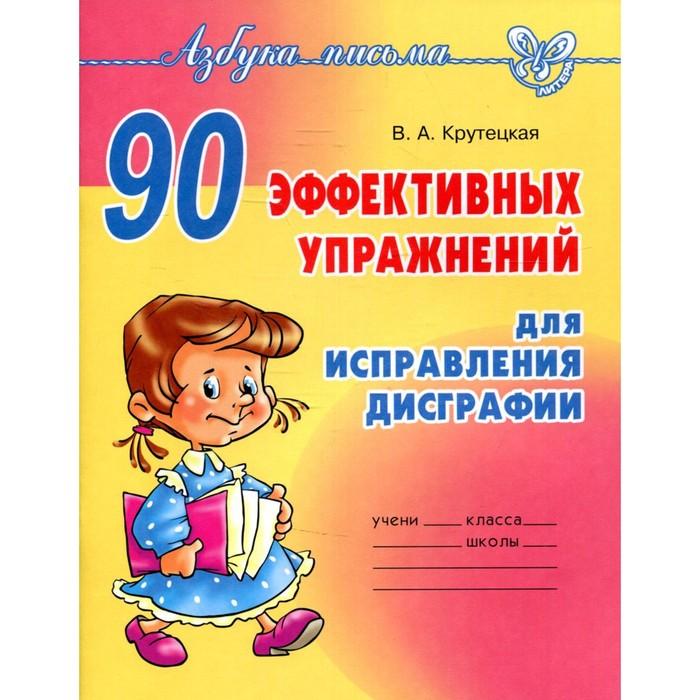Сборник упражнений. 90 эффективных упражнений для исправления дисграфии. Крутецкая В. А.