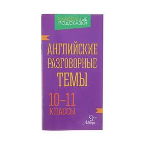 Английские разговорные темы. 10-11 классы. Коротченко О. Ю.