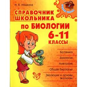Справочник школьника по биологии. 6-11 классы. Мошкина И. В.