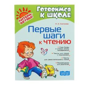 Готовимся к школе. Первые шаги к чтению. Смотрова Н. А.