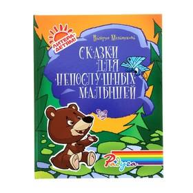 Сказки для непослушных малышей. Мельникова В. В.