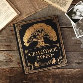 """Фотоальбом """"Родословная книга """"Семейное древо"""" 132 страницы 24,5 х 28 см"""