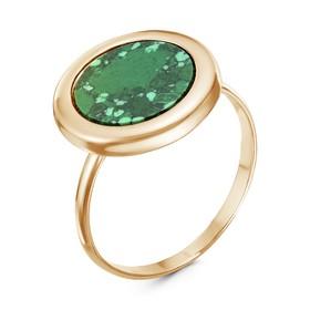 """Кольцо """"Планета"""" позолота, цвет зелёный, 17,5 размер"""