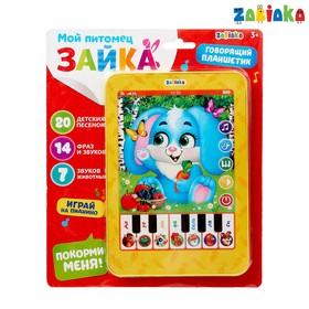 Планшет музыкальный «Мой питомец: Зайка», песенки, звуки, фразы, играем как на пианино, работает от батареек