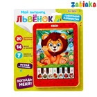 "ZABIAKA Tablet ""Lion"" sound, batteries SL-02633"
