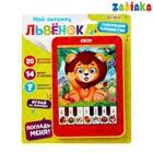 "ZABIAKA Tablet ""Lion"" sound, batteries SL-02633"
