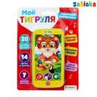 "ZABIAKA Phone ""Tiger""sound, batteries SL-02635"