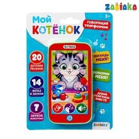 Телефон музыкальный «Котёнок», звуковые эффекты, работает от батареек
