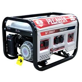 """Электрогенератор """"Ресанта"""" БГ 2500 Р 64/1/50, 2000/2200 Вт, 5.5 л.с, 15 л,тип запуска ручной   46809"""