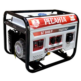 """Электрогенератор """"Ресанта"""" БГ 8000 Р 64/1/47, 6500/7000 Вт, 15 л.с, 25 л, тип запуска ручной   46809"""