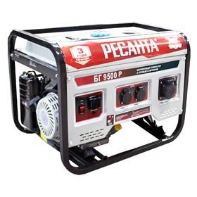 """Электрогенератор """"Ресанта"""" БГ 9500 Р 64/1/53, 7500/8000 Вт, 17 л.с, 25 л, тип запуска ручной   46809"""