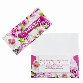 """Конверт для денег """"С Юбилеем!"""" цветы"""