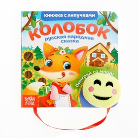 Book with Velcro and toy Kolobok