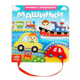 """Book with stickers and a toy """"Car"""""""