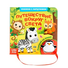 """Book with attached toy """"around the world"""""""