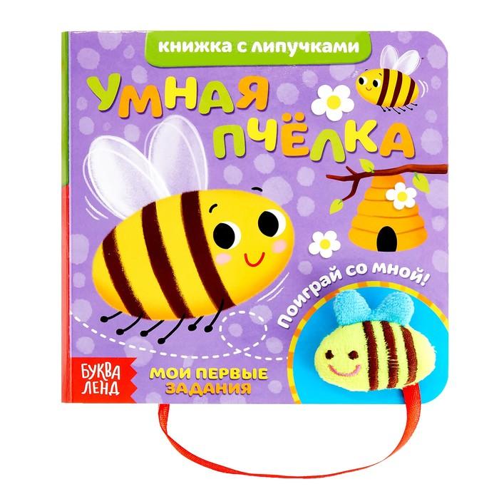 Книжка с липучками и игрушкой «Умная пчёлка», 12 стр.