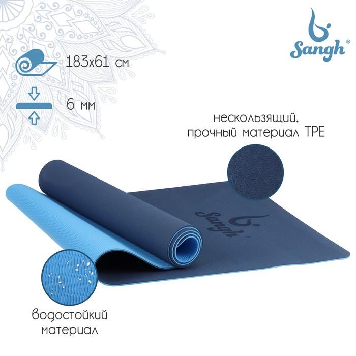 Коврик для йоги 183 × 61 × 0,6 см, двухцветный, цвет синий - фото 731284