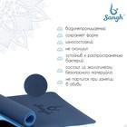 Коврик для йоги 183 × 61 × 0,6 см, двухцветный, цвет синий - фото 731285