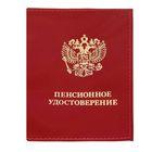 Обложка для пенсионного удостоверения O-17-135, цвет красный