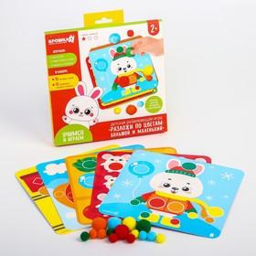 """Детский развивающий игровой набор с помпошками """"Разложи по цветам: большой и маленький"""""""