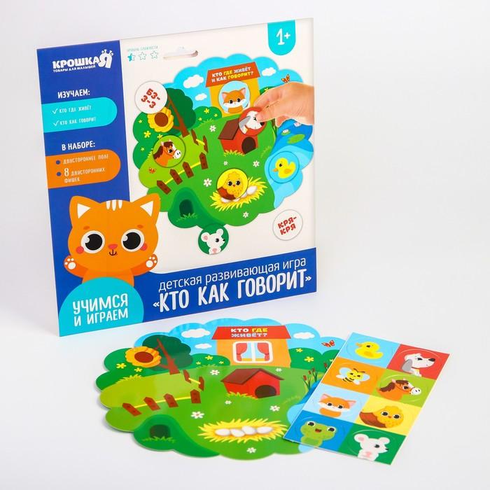 Настольная, развивающая игра для малышей «Кто как говорит»