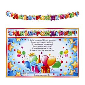 """Гирлянда с плакатом """"С Днём Рождения!"""" глиттер, воздушные шары, 200 см, А3"""