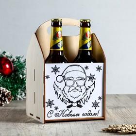 "A box under a beer ""happy New Year!"" Santa Claus, Christmas tree"