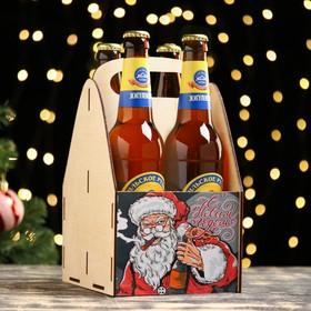"""Ящик под пиво """"С Новым Годом!"""" Дед Мороз с сигарой"""