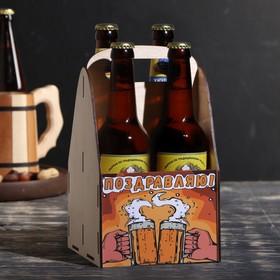 "The beer box under ""Congratulations!"" beer mugs"