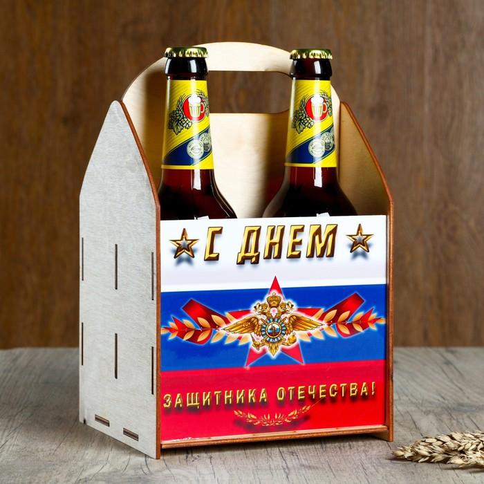 "Ящик под пиво ""С Днём Защитника Отечества!"" триколор"