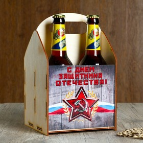 """Box for beer """"on the Day of Defender of the Fatherland!"""" the tricolor, star"""