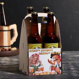"""Ящик под пиво """"Делу-время! Пиво-щас!"""" девушка с пивом"""