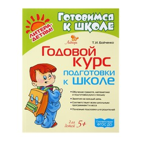 Годовой курс подготовки к школе. Бойченко Т. И.